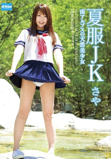 [EKDV-266] Highschool Girl Saya In Her Summer Clothes: A Beautiful Natural Airhead Visits The Southern Alps of Japan
