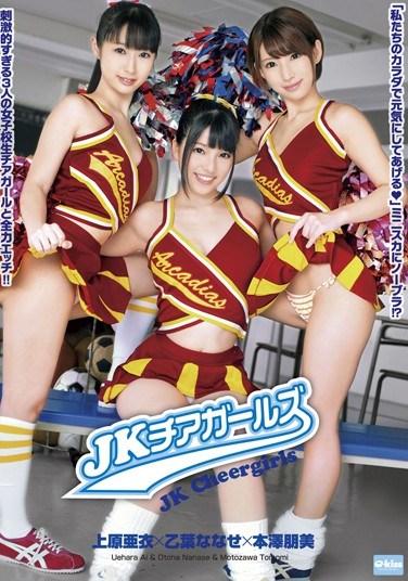 [EKDV-410] Schoolgirl Cheerleaders Ai Uehara x Nanase Otoha x Tomomi Motozawa