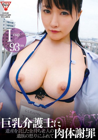 [GESU-005] An Attorney With Big Tits Who Was Entrusted With The Inheritance Money Of A Rich Old Man Must Make A Body Apology When She Enrages The Family Arisa Hanyu