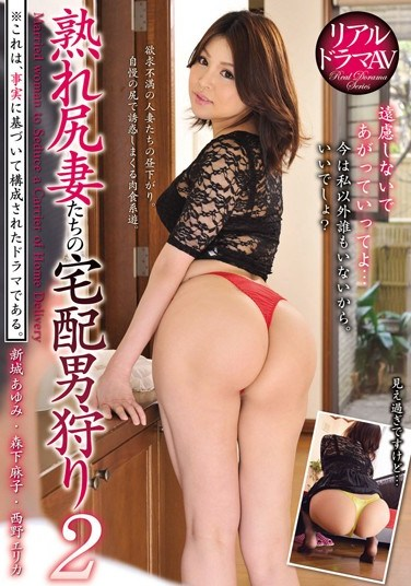 [MADM-009] Hot-Assed Wives Delivery Guy Hunt 2