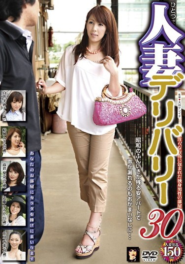 [MAMA-305] Married Delivery Prostitute 30
