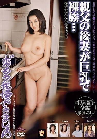[MAMA-322] Dad's Second Wife is Busty & Naked… I Can't Take it Anymore
