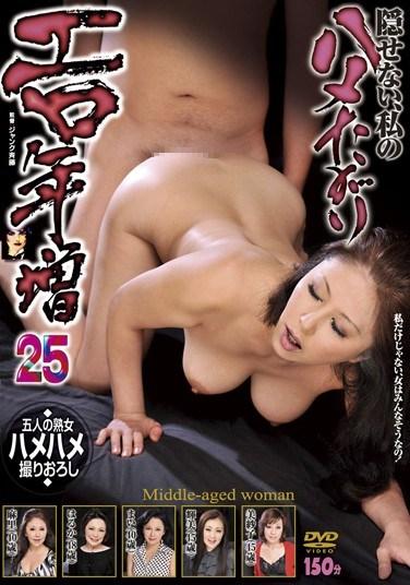 [MAMA-328] Erotic Mature Woman 25
