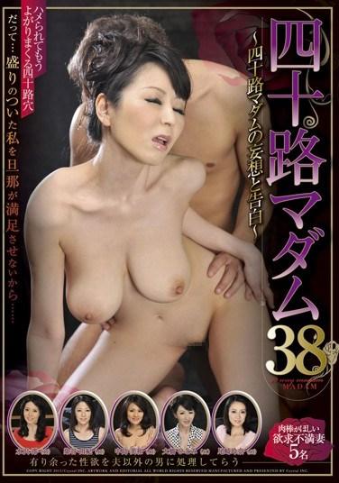 [MAMA-354] 40's Madam 38