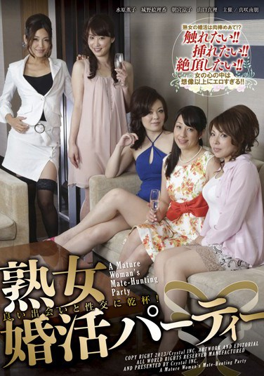 [MAMA-362] Mature Woman Dating Party