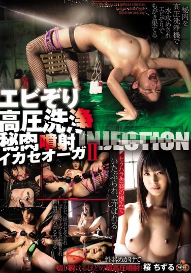 [NITR-044] Bent Convulsing High Pressure Cunt Cleaning Orgasm II Chizuru Sakura