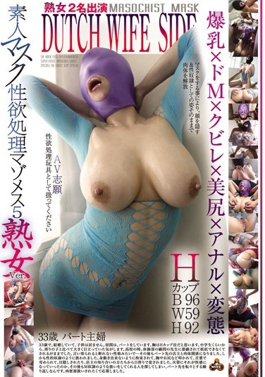 [NITR-071] Amateur Masks Lust 5