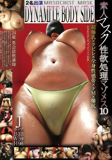 [NITR-132] Amateur Masks Lust 10