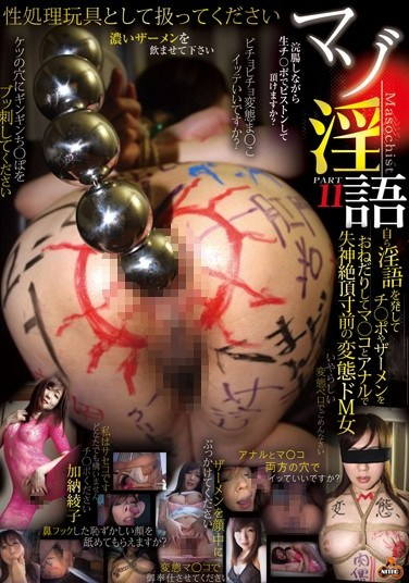 [NITR-153] Masochist Dirty Talk 11 Ayako Kano
