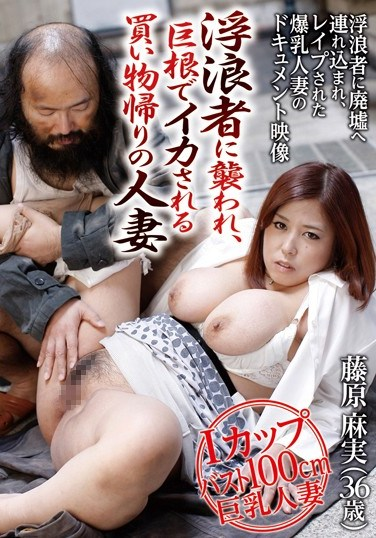 [JS-018] Married Woman On The Way Home From Shopping Gets Attacked By A Vagrant And Cums From Their Big Cock Asami Fujiwara