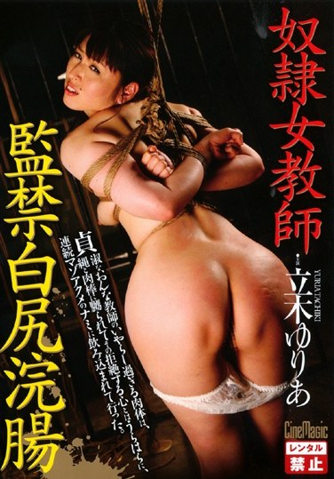 [CMC-056] Confinement and Enema of a Slave Female Teacher with a White Ass. Yuria Tachiki