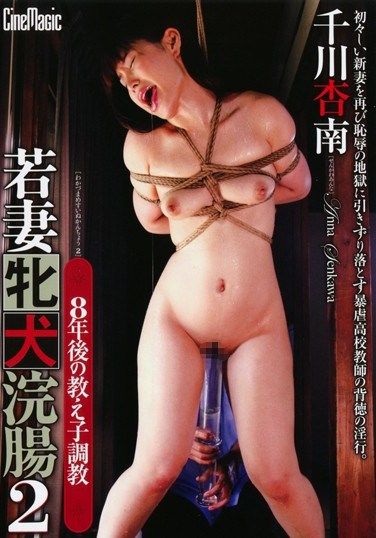 [CMC-072] The Training of a Former Student 8yrs Later. Young Bitch Wife's Anal Examination2: Ana Senkawa