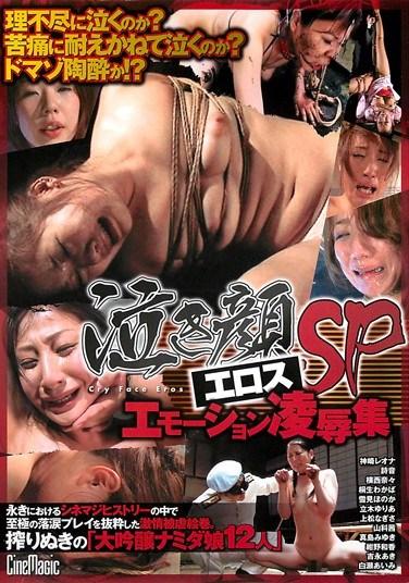 [CMC-083] Crying Faces Eros company SP – Emotional Torture & Rape Compilation