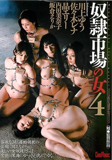 [CMC-088] Slave City Girl 4