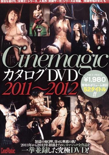 [CMC-101] Cinemagic CatalogueDVD 2011 2012