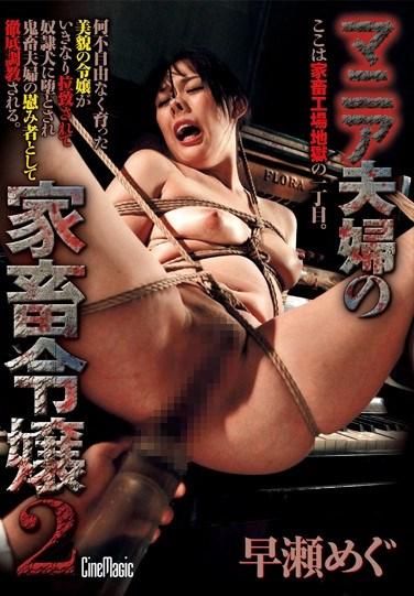 [CMC-115] Freak wife's livestock daughter 2 Megu Hayase
