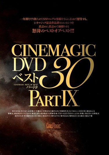 [CMC-131] Cinemagic DVD Best 30 PART. 9
