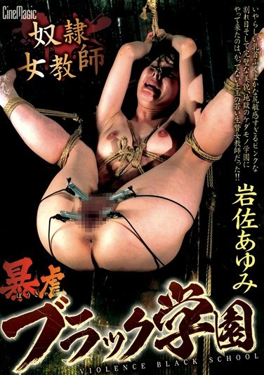 [CMC-132] Slave Female Teacher -Tyrannical Dark Campus Yumi Iwasa