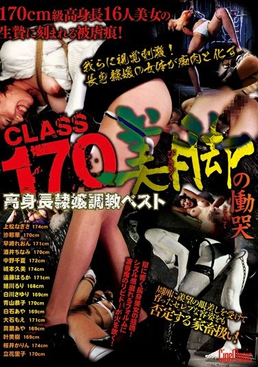 [CMC-133] Breaking In the Tall Female Slaves, Best! CLASS170 Lamentations of Girls With Beautiful Legs