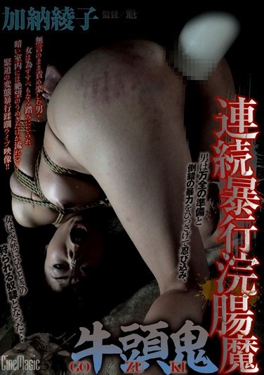 [CMC-134] Continuous Rape Violent Molester Uses Enemas Ayako Kano