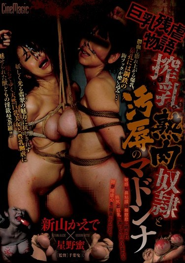 [CMC-146] A Tragic Story About Big Tits – Humiliated Madonna Turned Into A Sex Slave To Be Milked