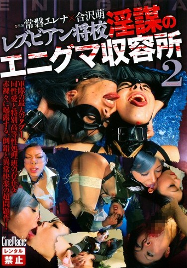 [CMN-050] Lesbian Officer. The Enigmatic Camp Of Lustful Intrigue 2 Erena Tokiwa Moe Aizawa