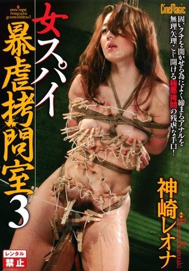 [CMN-051] Cruel Torture of a Female Spy 3