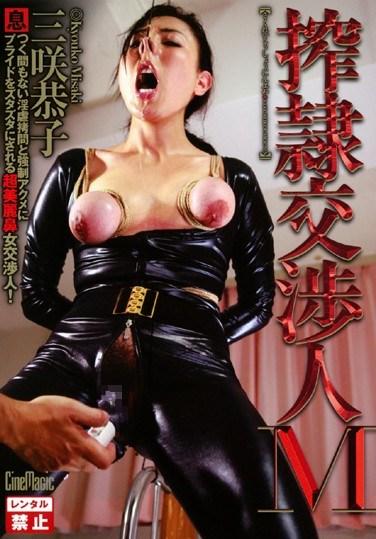 [CMN-052] Squeezing Masochistic Negotiator Kyoko Misaki
