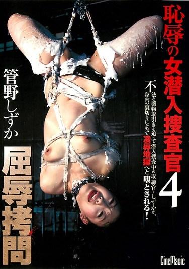 [CMN-073] Disgraceful Woman Undercover Investigator 4 Humiliating Torture Shizuka Kano