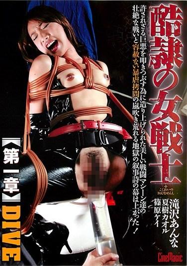 [CMN-078] Female Warrior of Subordination Chapter One DIVE