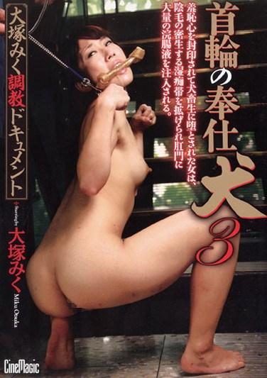 [CMN-087] The Collared Service Bitch 3 Miku Otsuka