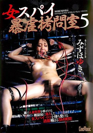 [CMN-092] Cruel Torture of a Female Spy 5 Yuki Mizuho