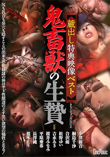 [CMN-096] The Best Special Release Feature Footage Sacrifice For The Brutal Beast