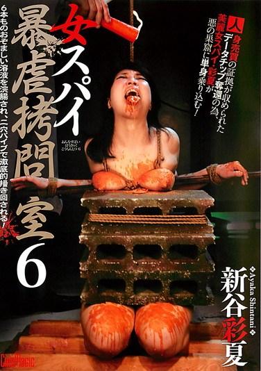 [CMN-097] Cruel Torture Of A Female Spy 6 Ayaka Shintani