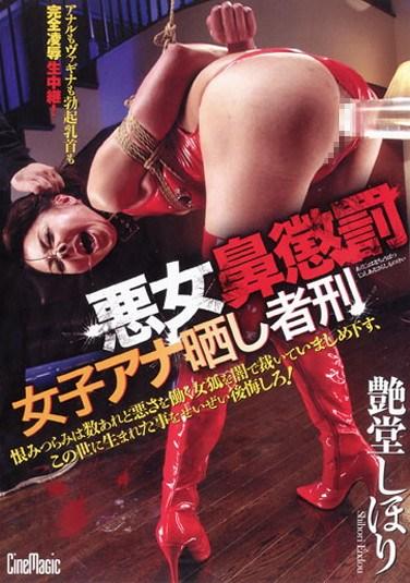[CMN-105] A Wicked Woman's Nose Punishment The Female Anchor's Public Punishment Shihori Endo