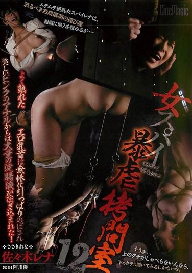 [CMN-136] Cruel Female Spies Interrogation Room 12 Rena Sasaki