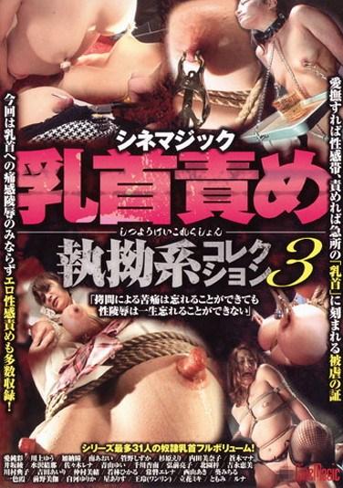 CMN-099 Collection system (3) Nipple torture relentlessly cinemagic