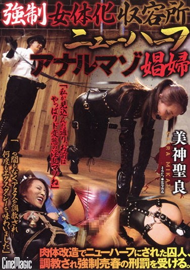 [CMV-039] Forced Female Sex Change Concentration Camp Transsexual Anal Masochist Whore Seira Mikami
