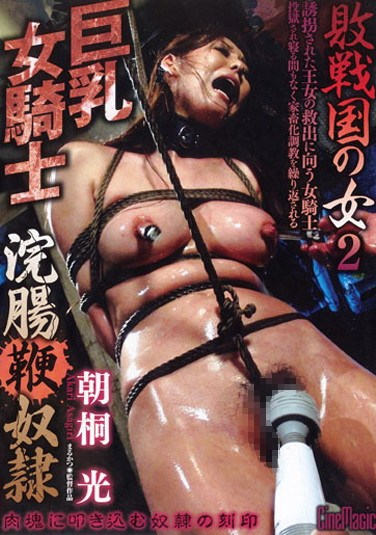 [CMV-044] Prisoner of War 2: A Female Knight With Big Tits Gets Whipped And A Forced Enema (Akari Asagiri)