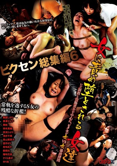[CMV-067] Vixen Complete Collection 6 – Girls Who Fall For Lesbian Torture