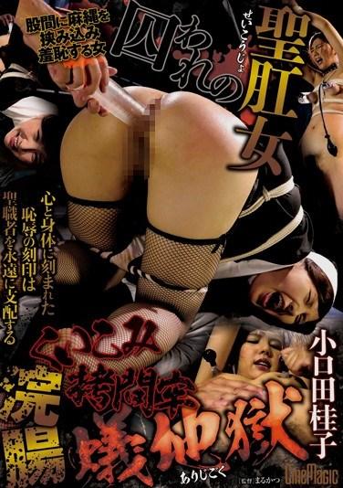 [CMV-069] Captive Girl With A Divine Ass – Pussy Torture Prison – Enema Punishment Keiko Koguchida