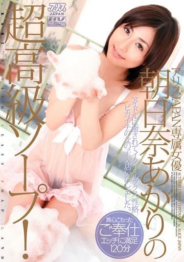 [DV-1066] Alice Japan's exclusive star actress Akari Asahina 's High Class Soap!