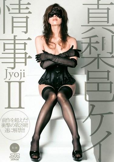 [DV-1135] Jyoji -Love Affair II Kei Marimura