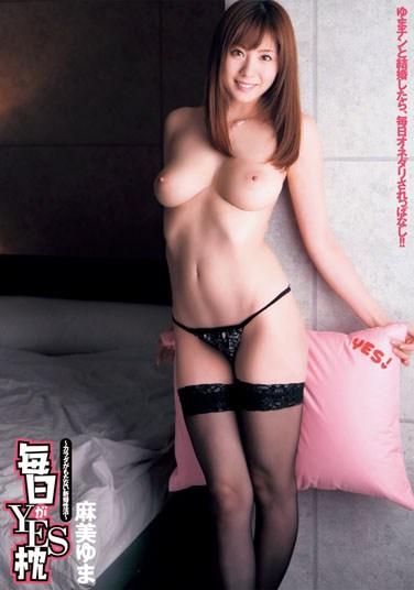 [DV-119] Everyday YES Pillow – Yuma Asami