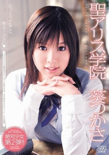 [DV-1205] St. Alice Academy Tsukasa Aoi