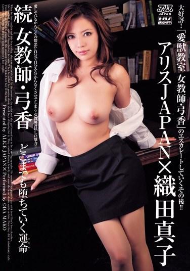 [DV-1254] Female Teacher Yumika – How Low Will She Go – Mako Oda