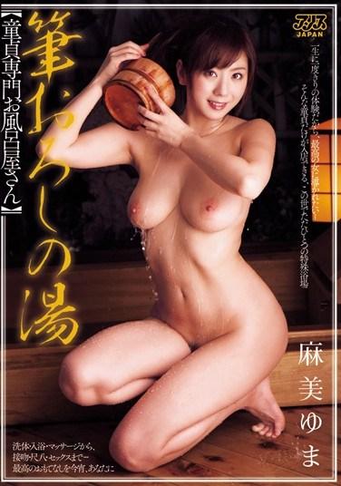 [DV-1290] First Time in the Public Bath – A Cherry Boy In A Special Bathhouse – Yuma Asami