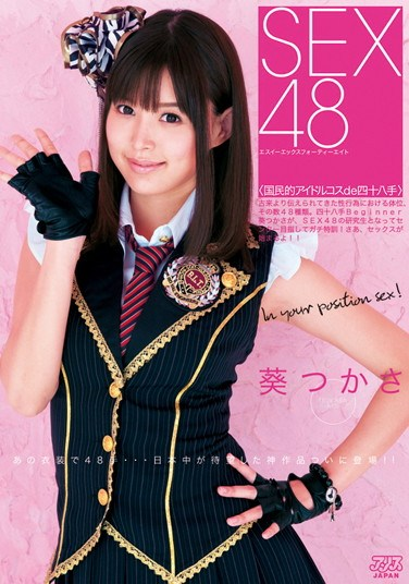 [DV-1367] SEX48 (Popular Cosplay Idol Does Every Trick In The Book) Tsukasa Aoi