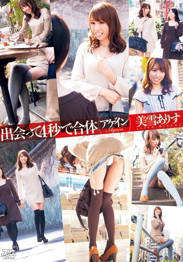 [DV-1399] We Were Fucking Within Four Seconds Again Arisu Miyuki