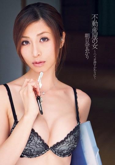 [DV-1402] The Female Real Estate Agent – How She Seals The Deal – Akari Asahina